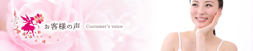 お客様の声(ALL)